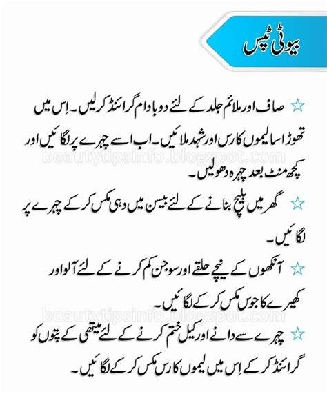 fair soft and young skin tips in urdu picture 7