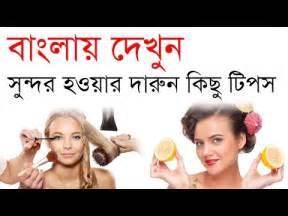 beauty tips in bangla language picture 2