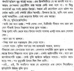 latest bangla choti list picture 1