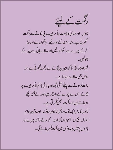 whitening indian cream formula in urdu picture 9