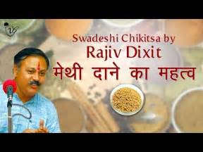 ayurvedic treatment by rajiv dixit for daad khujli picture 13