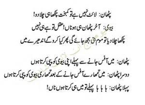 www anti sexi laving urdu picture 15