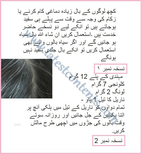 white hair sloution in tib urdu picture 3