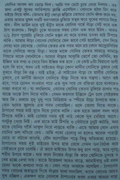 bangla chodi favorite list page 2 xvldeos com picture 3