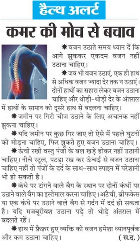 good health tips for man in hindi picture 5
