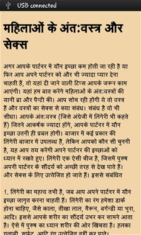 aanti hindi sex tips picture 2