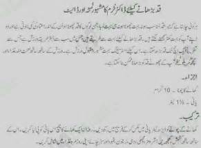 herbal tips of growth height in urdu picture 18