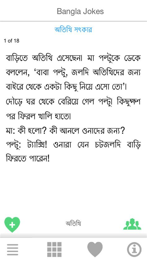 bangla choty insect list all picture 17