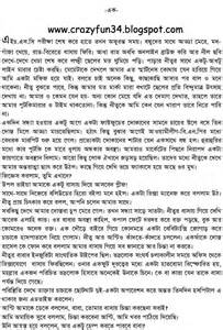 bangla sex story online picture 5