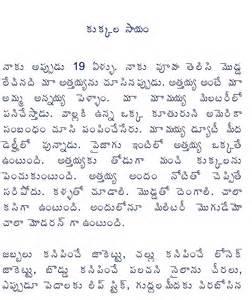 athalu in telugu font, telugu pooku kathalu in picture 3