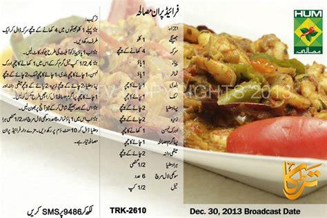 fenugreek recipes picture 15
