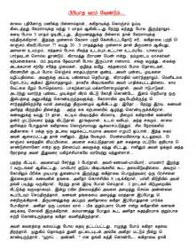 akka thangai stories picture 13