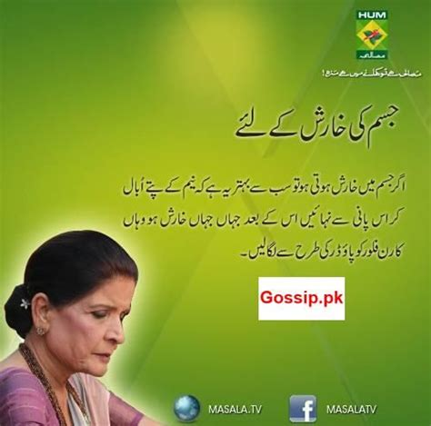 zubaida apa k totky chest infection picture 2