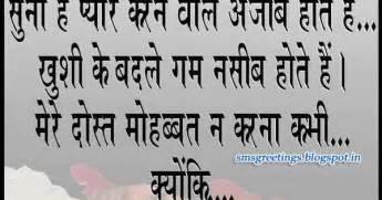 sambhog kahani picture 2