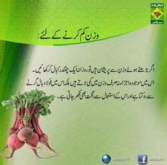 weight loss tips hd in urdu by hakeem picture 11