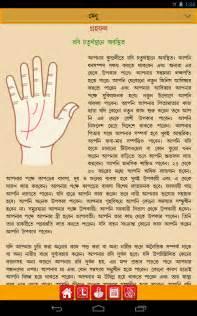bangla rashifal 2009 picture 5