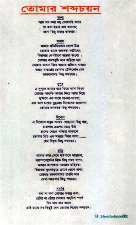 dhon baranor tips bangla picture 2