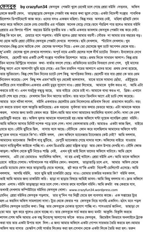 bangla face book chotie golpo liste picture 5