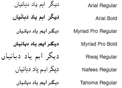 urdu funda in urdu font picture 1