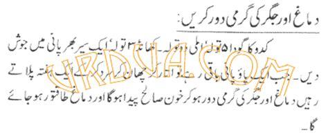 stomach ki garmi ka ilaj in urdu picture 5