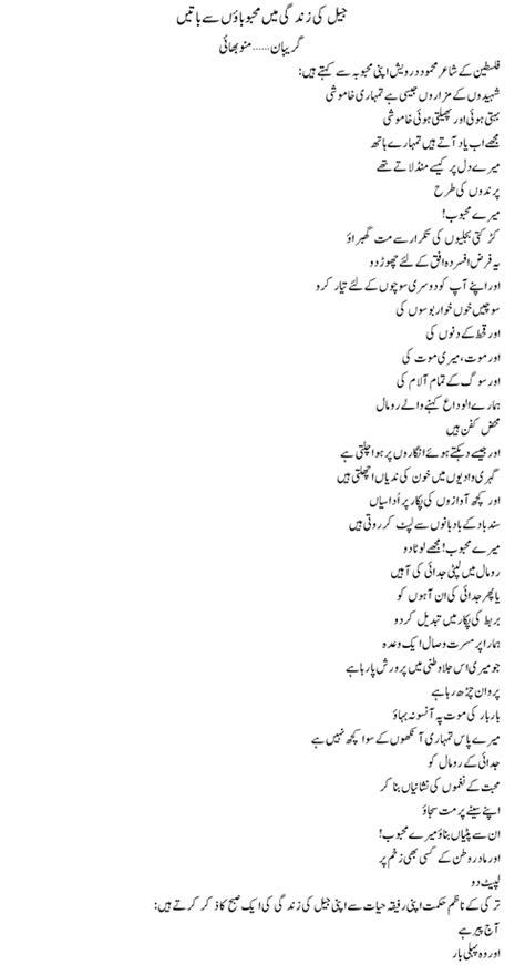 gandi baten urdu men picture 1