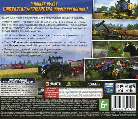 farm simulator product activation key picture 3