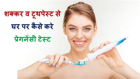 homemade pregnancy test in hindi language picture 1