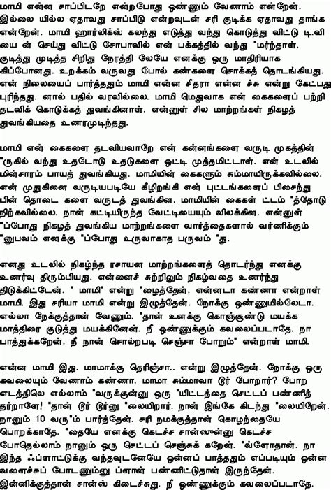 breast feeding sex story tamil font picture 6