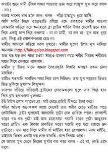 bangla choti list mami picture 2
