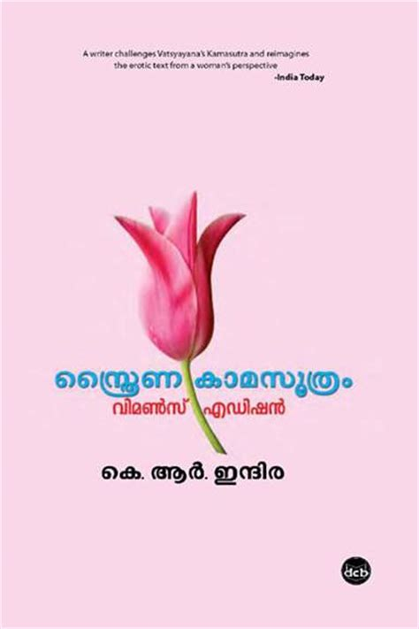 achan malayalam sex store picture 7