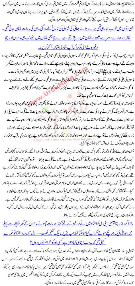 w w girl breast ke urdu story pk picture 1