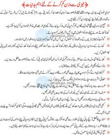 tips in urdu for loss cheast picture 13