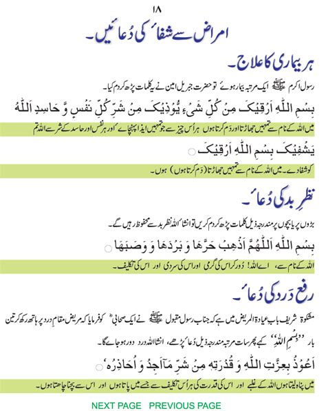 islamic dua. for nerve pain and tib e picture 2