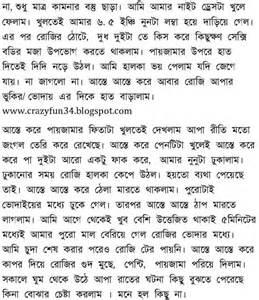 bangla font story picture 7