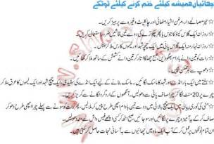 helth tips urdu chest zeada krny k harbal picture 15