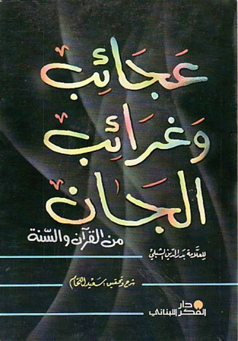 Fadaih arabic o picture 7