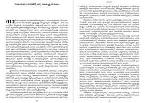 kathakal kerala search picture 9