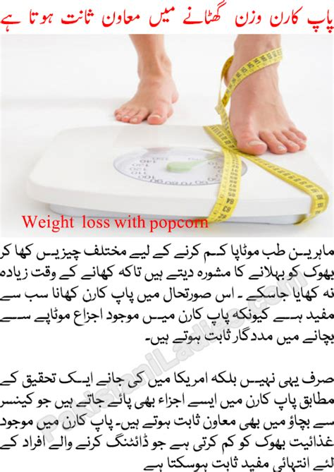 fast weight loss tips in hindi noor clinic picture 3