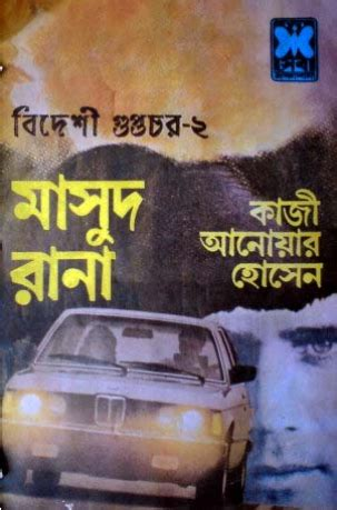 www my bangla book com picture 6