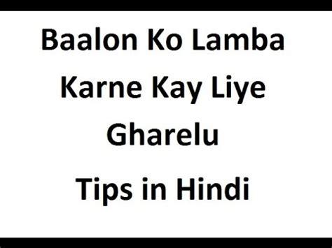 hair lamba karne k tips in hindi picture 2