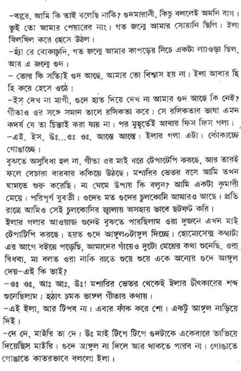 long time choda chudi korar tips in bangla picture 12