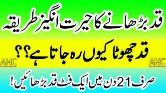 qad barhane ki urdu tips in urdu picture 6