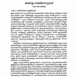 sex book in malayalam language picture 5