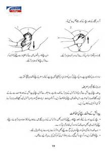 urdu books for pregnancy picture 3