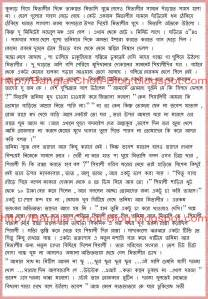 bangla choti book facebook picture 10