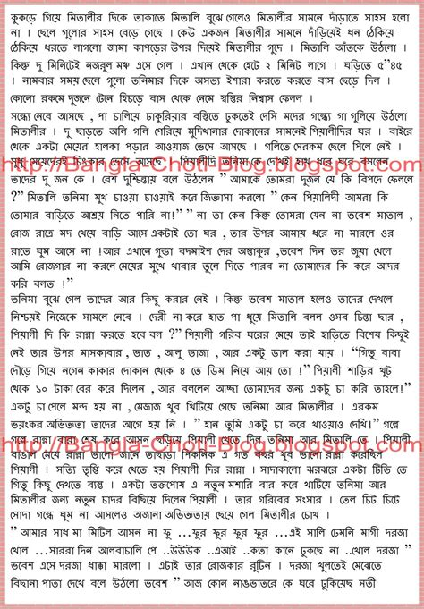 bengali sex choti golpo book picture 3