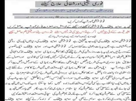 wilmar shoabae homeopathic medicines in urdu picture 9