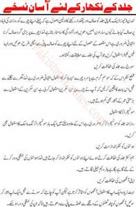 medicine for clear skin of men. in urdu picture 6