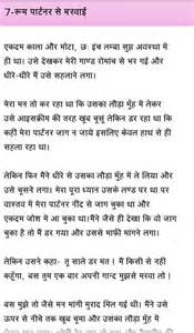 antarwasna hindi stories picture 2