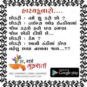 how to whiten h in gujarati picture 6